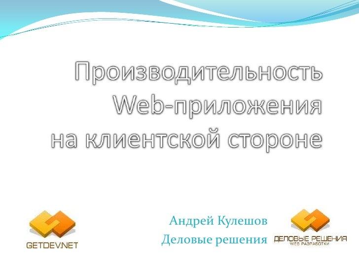 Андрей КулешовДеловые решения