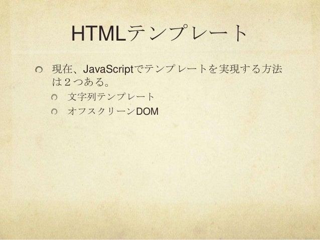 HTMLテンプレート現在、JavaScriptでテンプレートを実現する方法は2つある。文字列テンプレートオフスクリーンDOM
