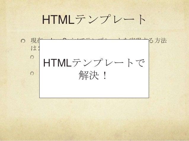 HTMLテンプレート現在、JavaScriptでテンプレートを実現する方法は2つある。文字列テンプレートXSSの危険性DOM操作コードが書きにくい結果が予想しづらいHTMLテンプレートで解決!