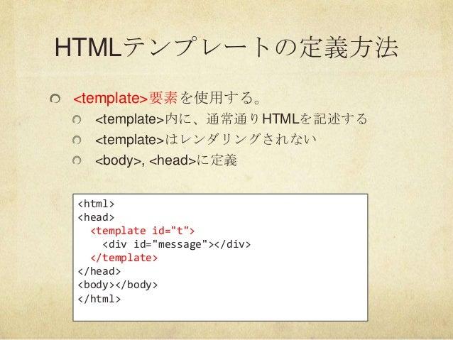 HTMLテンプレートの定義方法<template>要素を使用する。<template>内に、通常通りHTMLを記述する<template>はレンダリングされない<body>, <head>に定義<html><head><template id=...