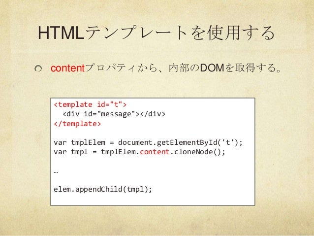 """HTMLテンプレートを使用するcontentプロパティから、内部のDOMを取得する。<template id=""""t""""><div id=""""message""""></div></template>var tmplElem = document.getE..."""