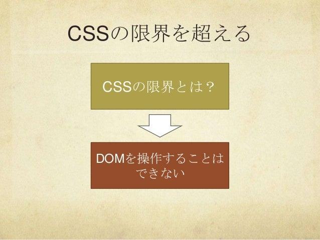CSSの限界を超えるCSSの限界とは?DOMを操作することはできない