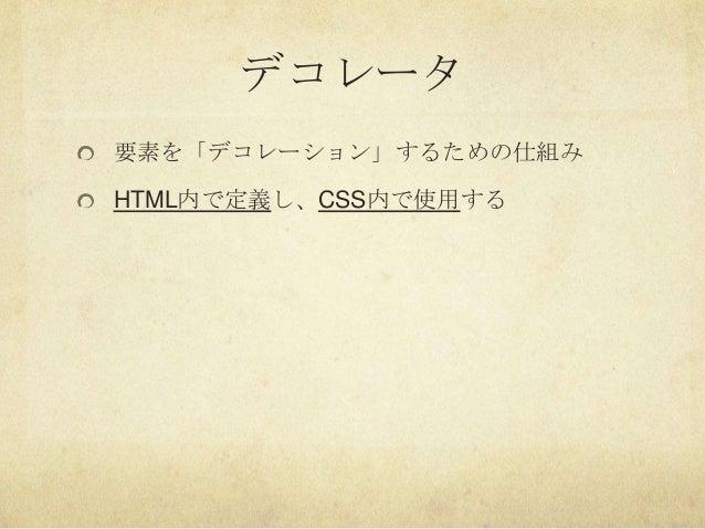 デコレータ要素を「デコレーション」するための仕組みHTML内で定義し、CSS内で使用する