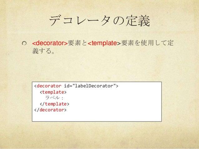"""デコレータの定義<decorator>要素と<template>要素を使用して定義する。<decorator id=""""labelDecorator""""><template>ラベル:</template></decorator>"""