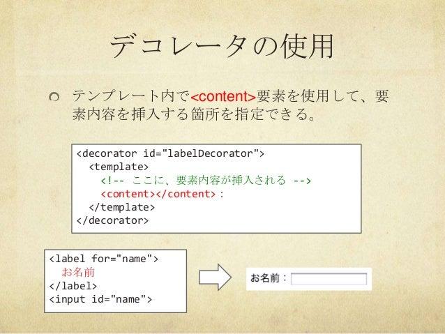 """デコレータの使用テンプレート内で<content>要素を使用して、要素内容を挿入する箇所を指定できる。<decorator id=""""labelDecorator""""><template><!-- ここに、要素内容が挿入される --><conten..."""