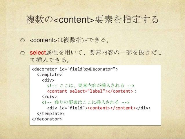 """複数の<content>要素を指定する<content>は複数指定できる。select属性を用いて、要素内容の一部を抜きだして挿入できる。<decorator id=""""fieldRowDecorator""""><template><div><!--..."""
