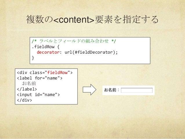 """複数の<content>要素を指定する/* ラベルとフィールドの組み合わせ */.fieldRow {decorator: url(#fieldDecorator);}<div class=""""fieldRow""""><label for=""""name..."""