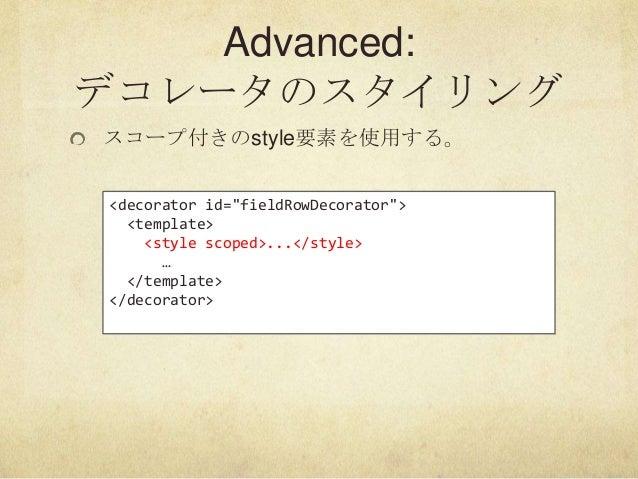 "Advanced:デコレータのスタイリングスコープ付きのstyle要素を使用する。<decorator id=""fieldRowDecorator""><template><style scoped>...</style>…</template>..."