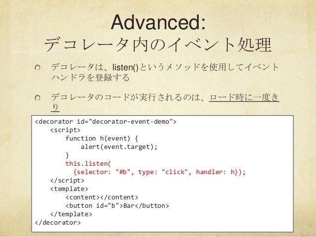 """Advanced:デコレータ内のイベント処理デコレータは、listen()というメソッドを使用してイベントハンドラを登録するデコレータのコードが実行されるのは、ロード時に一度きり<decorator id=""""decorator-event-de..."""