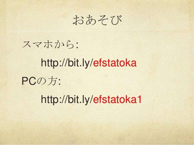 おあそびスマホから:http://bit.ly/efstatokaPCの方:http://bit.ly/efstatoka1