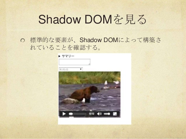 Shadow DOMを見る標準的な要素が、Shadow DOMによって構築されていることを確認する。