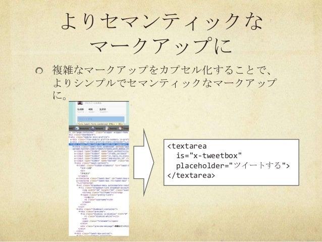 """よりセマンティックなマークアップに複雑なマークアップをカプセル化することで、よりシンプルでセマンティックなマークアップに。<textareais=""""x-tweetbox""""placeholder=""""ツイートする""""></textarea>"""