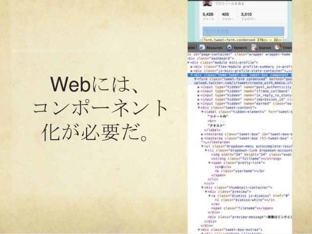 Webには、コンポーネント化が必要だ。