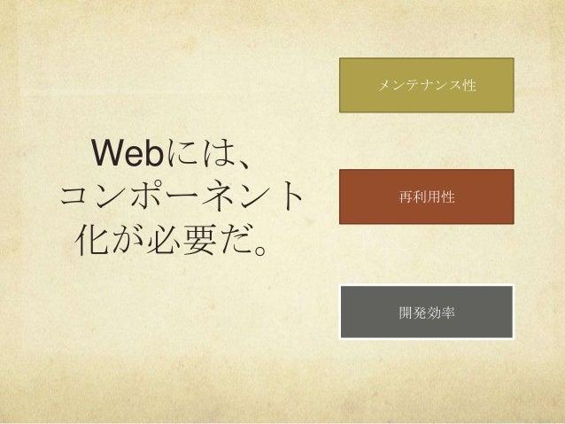 Webには、コンポーネント化が必要だ。メンテナンス性再利用性開発効率