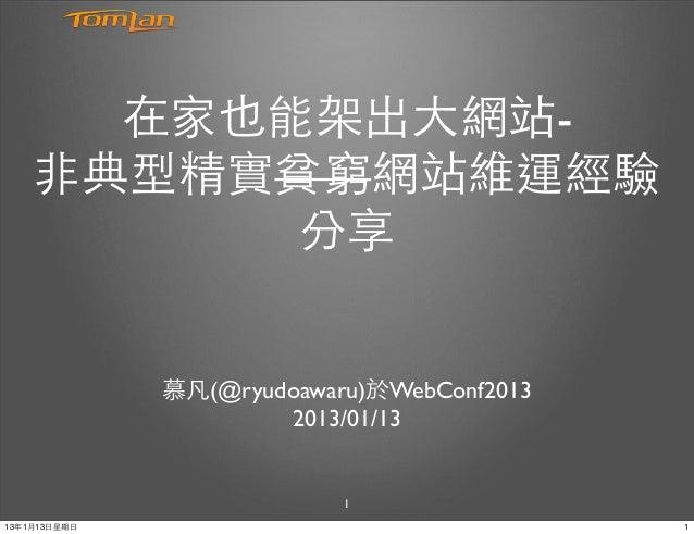 在家也能架出⼤大網站-     ⾮非典型精實貧窮網站維運經驗            分享                慕凡(@ryudoawaru)於WebConf2013                        2013/01/13 ...