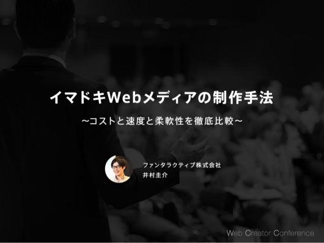 井村 圭介 KEISUKE IMURA ファンタラクティブ株式会社 CEO / デザイナー / エンジニア フリーランスを経てWeb制作会社を設立。CMS案件やWebサービス開発に多数関わる。 Webに関することならデザイン・フロントエンド・...