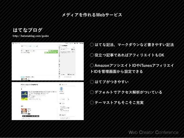 メディアを作れるWebサービス はてなブログMedia(企業向けプラン) http://hatenablog.com/guide/media ⃝ はてなブログと共通のシステムでコンテンツが 書きやすい ⃝ proxyを設定して、企業ドメイン直下...