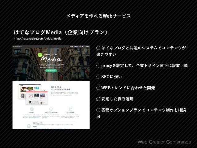 メディアを作れるWebサービス WiX http://ja.wix.com/ ⃝ サイトジェネレート系サービスは今注目 ⃝ SquarespaceやJimdoなどの競合と比べてブロ グテンプレートが多くメディアサイトに使いやすい ⃝ WiXの用...