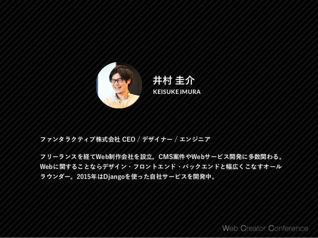 イマドキWebメディアの制作手法 Slide 2