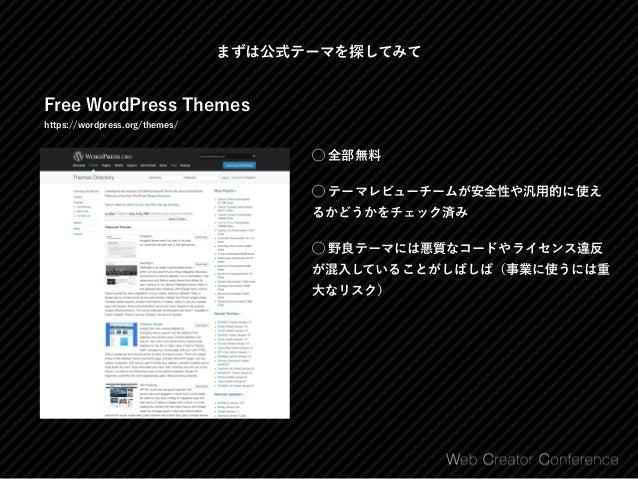 有料テーマサイトもたくさん ThemeForest http://themeforest.net/category/wordpress ⃝ デザイン面も機能面も充実 ⃝ 1つ購入する限りはGPLでライセンスも WordPressに則ったものでし...