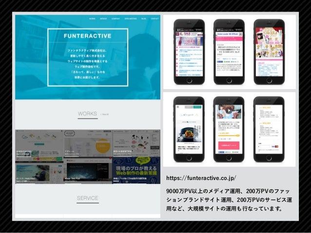 イマドキWebメディアの制作手法 Slide 3