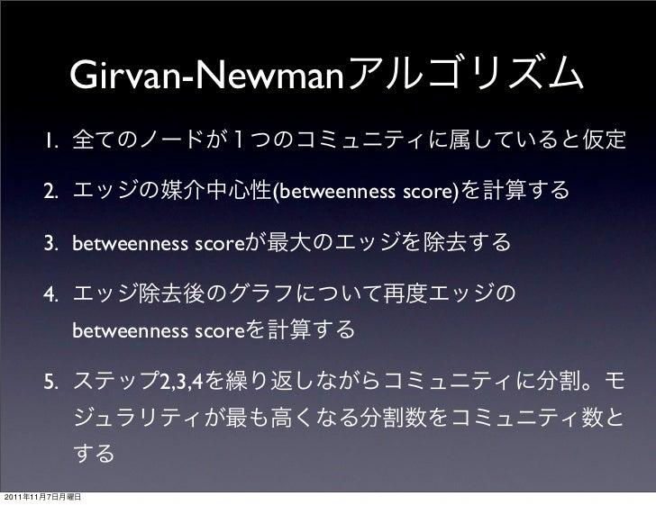 Girvan-Newman            1.            2.                       (betweenness score)            3. betweenness score       ...
