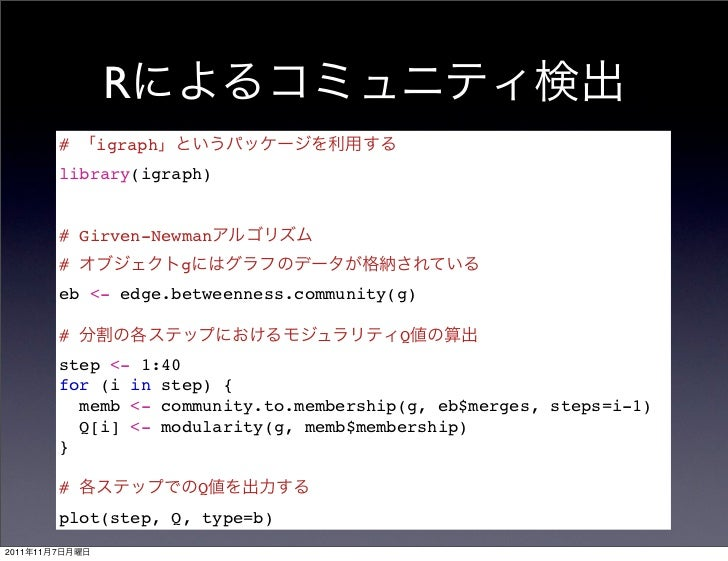 R                #   igraph                library(igraph)                # Girven-Newman                #            g   ...