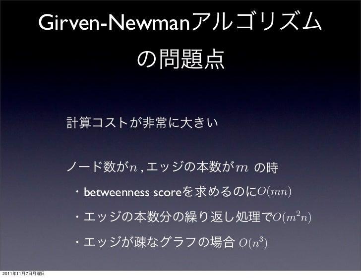 Girven-Newman                            ,                   betweenness score2011   11   7