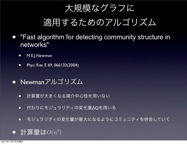 """•   """"Fast algorithm for detecting community structure in                networks""""                •   M.E.J.Newman         ..."""