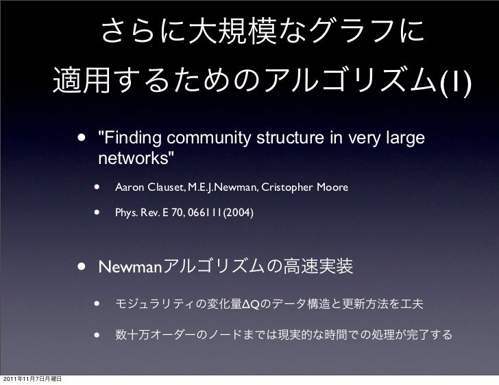 """(1)                •   """"Finding community structure in very large                    networks""""                    •   Aaro..."""