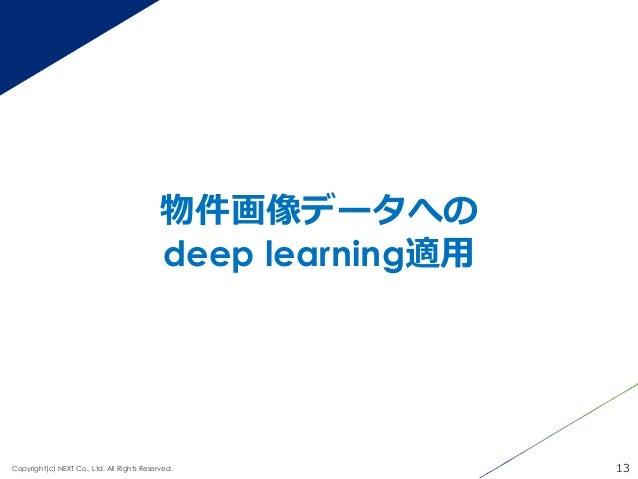 物件画像データへの deep learning適⽤用 13Copyright(c) NEXT Co., Ltd. All Rights Reserved.