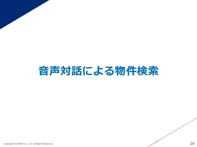 ⾳音声対話による物件検索索 29Copyright(c) NEXT Co., Ltd. All Rights Reserved.