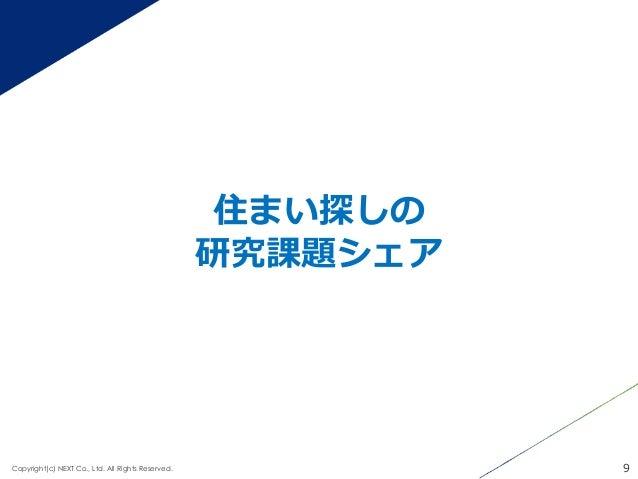 住まい探しの 研究課題シェア 9Copyright(c) NEXT Co., Ltd. All Rights Reserved.