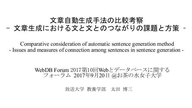 文章自動生成手法の比較考察 - 文章生成における文と文とのつながりの課題と方策 – Comparative consideration of automatic sentence generation method - Issues and m...