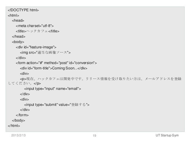 """<!DOCTYPE html><html>  <head>     <meta charset=""""utf-8"""">     <title>ハックカフェ</title>  </head>  <body>     <div id=""""feature-i..."""