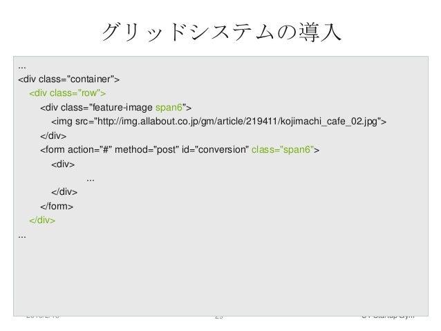 """グリッドシステムの導入...<div class=""""container"""">    <div class=""""row"""">      <div class=""""feature-image span6"""">         <img src=""""http:/..."""
