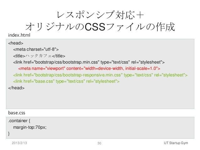 """レスポンシブ対応+        オリジナルのCSSファイルの作成index.html<head>  <meta charset=""""utf-8"""">  <title>ハックカフェ</title>  <link href=""""bootstrap/cs..."""