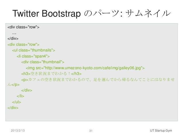 "Twitter Bootstrap のパーツ: サムネイル<div class=""row"">  ....</div><div class=""row"">  <ul class=""thumbnails"">       <li class=""span..."