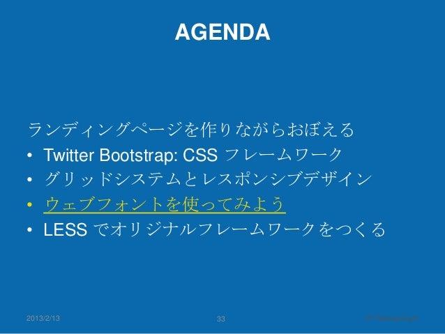 AGENDAランディングページを作りながらおぼえる• Twitter Bootstrap: CSS フレームワーク• グリッドシステムとレスポンシブデザイン• ウェブフォントを使ってみよう• LESS でオリジナルフレームワークをつくる2013...