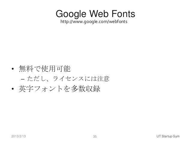 Google Web Fonts            http://www.google.com/webfonts• 無料で使用可能      – ただし、ライセンスには注意• 英字フォントを多数収録2013/2/13            ...