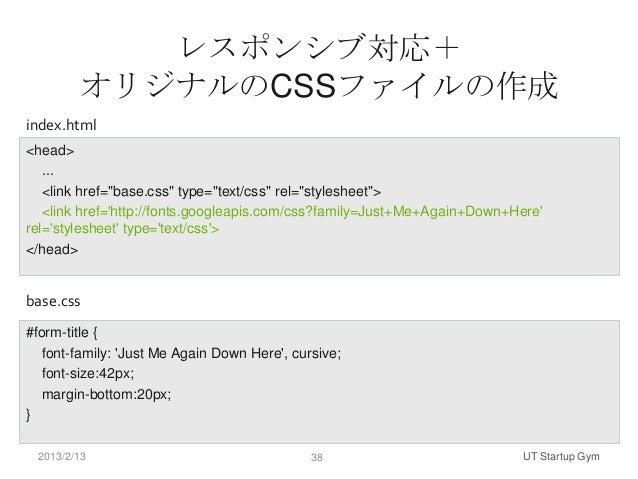 """レスポンシブ対応+         オリジナルのCSSファイルの作成index.html<head>   ...   <link href=""""base.css"""" type=""""text/css"""" rel=""""stylesheet"""">   <link..."""