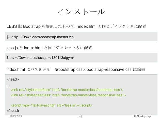 インストールLESS 版 Bootstrap を解凍したものを、index.html と同じディレクトリに配置$ unzip ~/Downloads/bootstrap-master.zipless.js を index.html と同じディレ...
