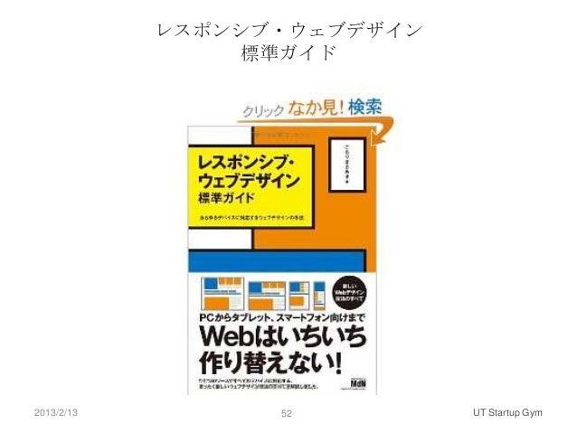 レスポンシブ・ウェブデザイン                標準ガイド2013/2/13         52         UT Startup Gym