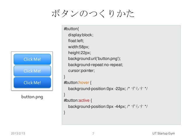 ボタンのつくりかた                     #button{                       display:block;                       float:left;             ...