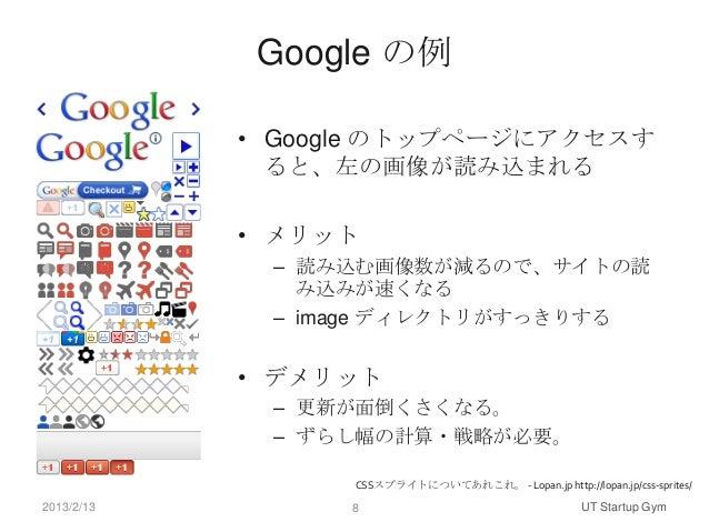 Google の例            • Google のトップページにアクセスす              ると、左の画像が読み込まれる            • メリット             – 読み込む画像数が減るので、サイトの読...