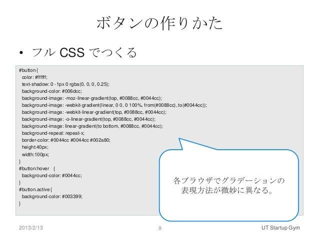 ボタンの作りかた• フル CSS でつくる#button {  color: #ffffff;  text-shadow: 0 -1px 0 rgba(0, 0, 0, 0.25);  background-color: #006dcc;  b...