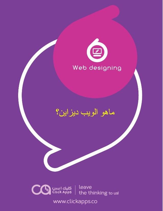 ماهو الويب ديزاين؟  1