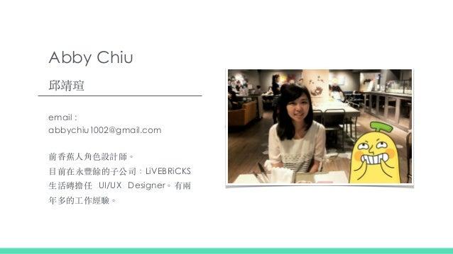 Web Design 設計過程與合作經驗分享 Slide 2