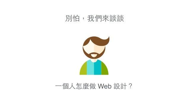 別怕,我們來談談 ⼀一個⼈人怎麼做 Web 設計?