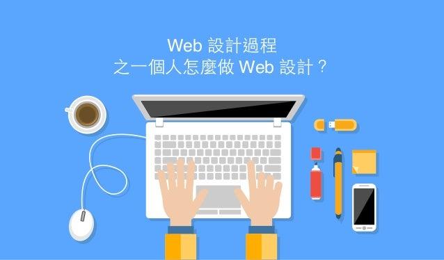 Web 設計過程! 之⼀一個⼈人怎麼做 Web 設計?